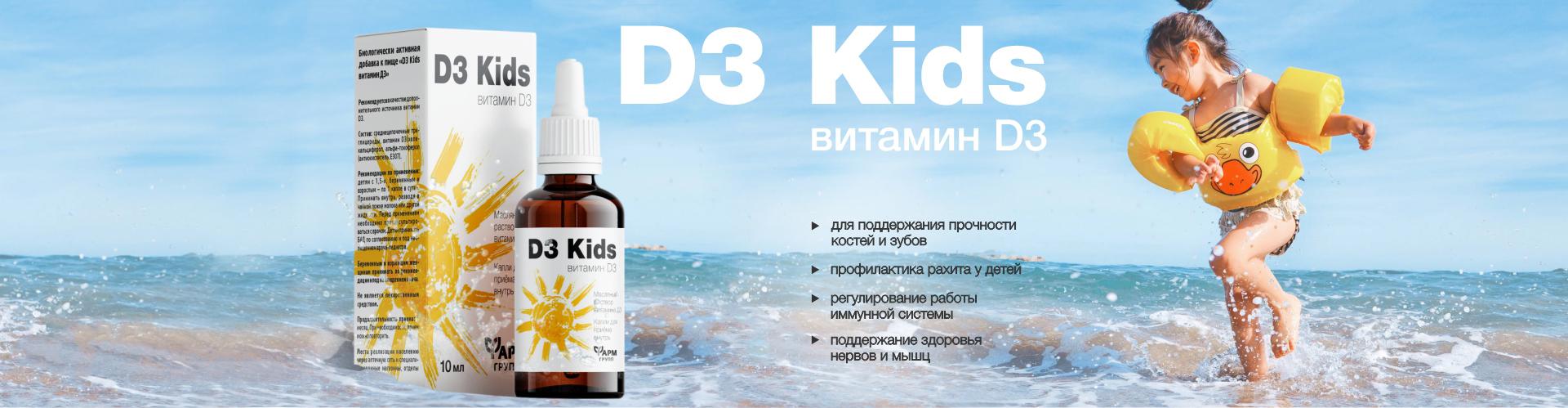 d3kids